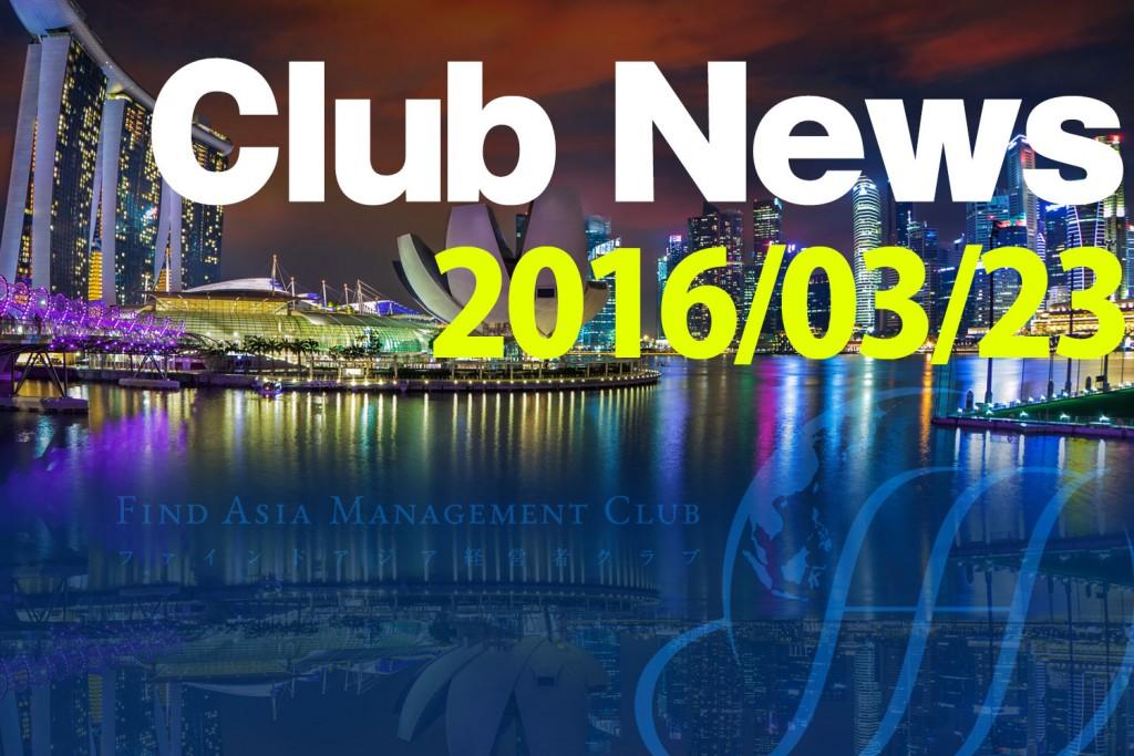 ファインドアジア経営者クラブメンバーズホームページを公開しました!