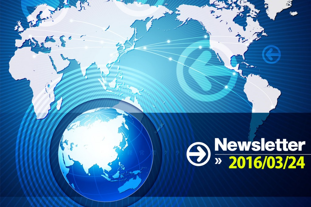 【World News from事務局】4月からはいよいよG7サミットの動きが本格化!