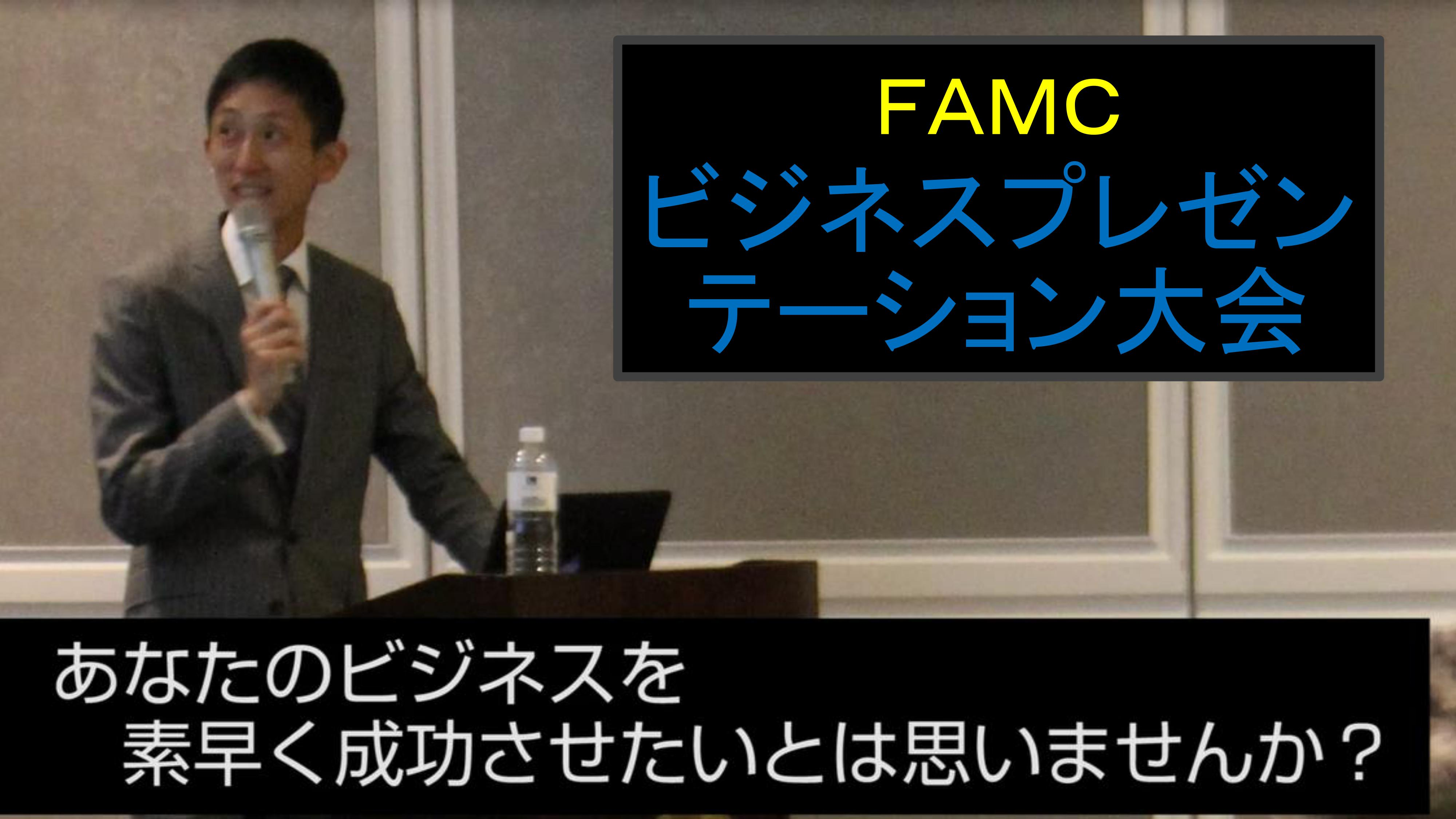 経営者クラブプレゼンテーション大会開催!