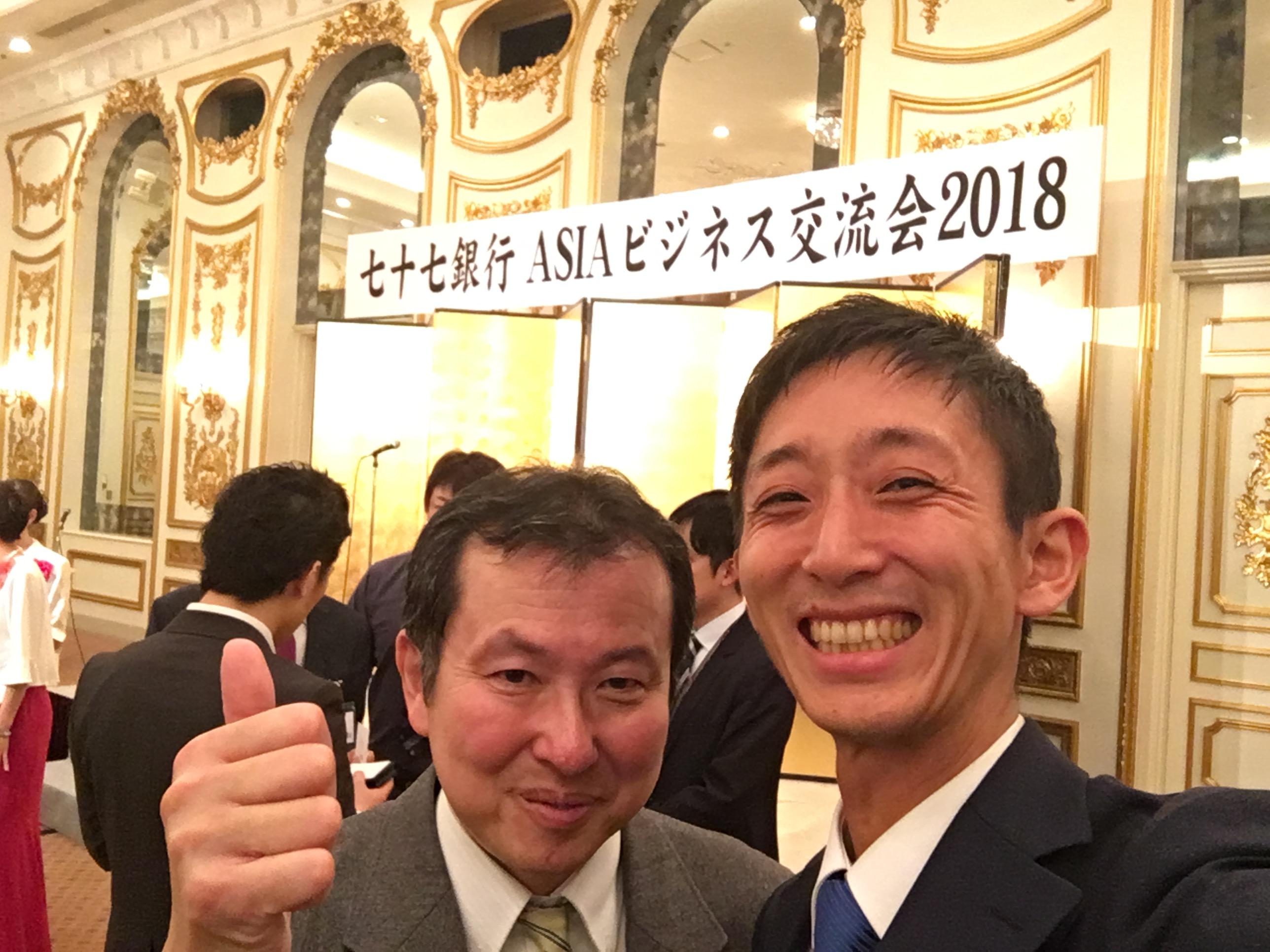 七十七銀行 ASIAビジネス交流会2018