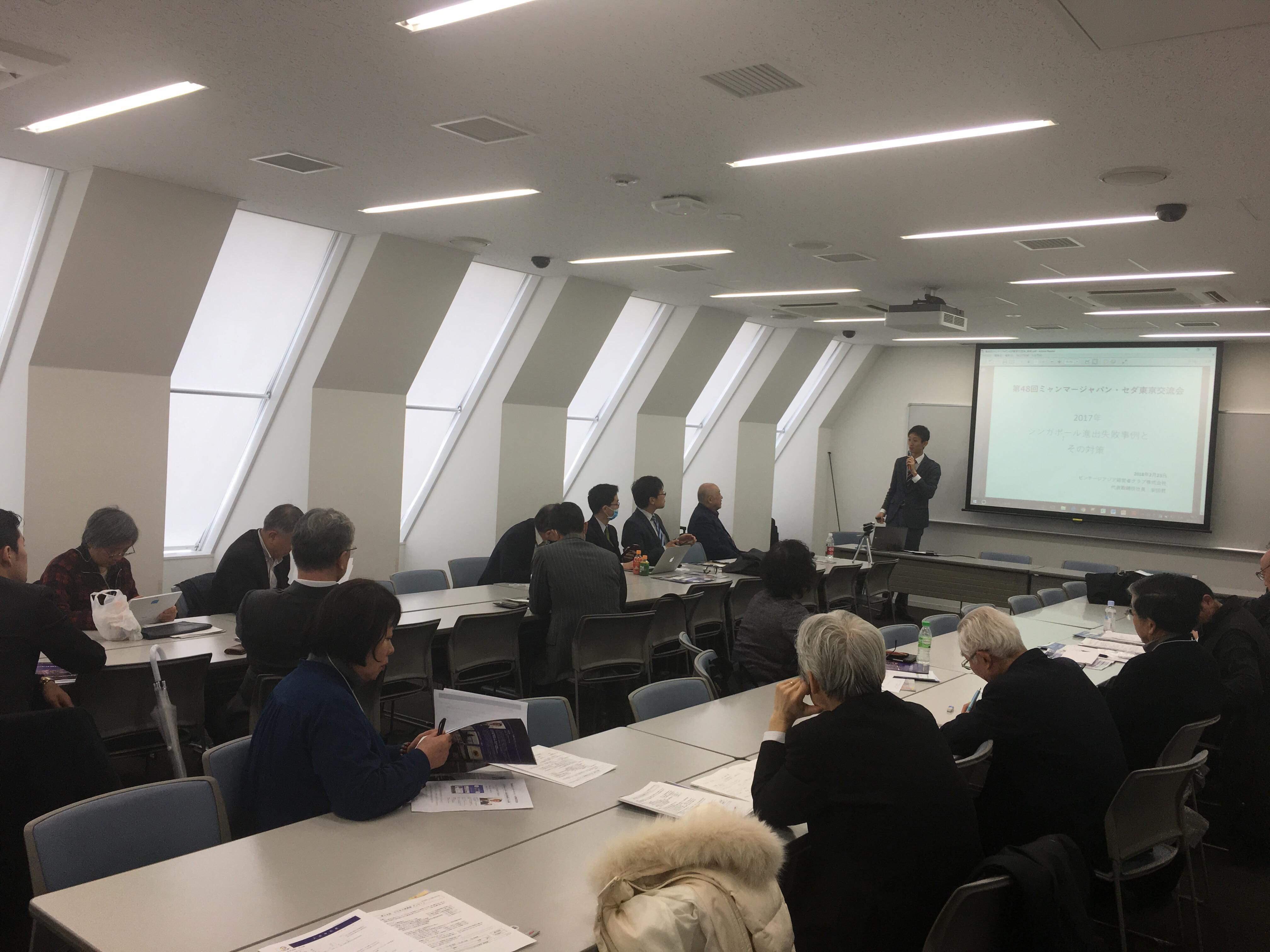 ミャンマージャパンセダ東京交流会にて講演!2018年2月23日