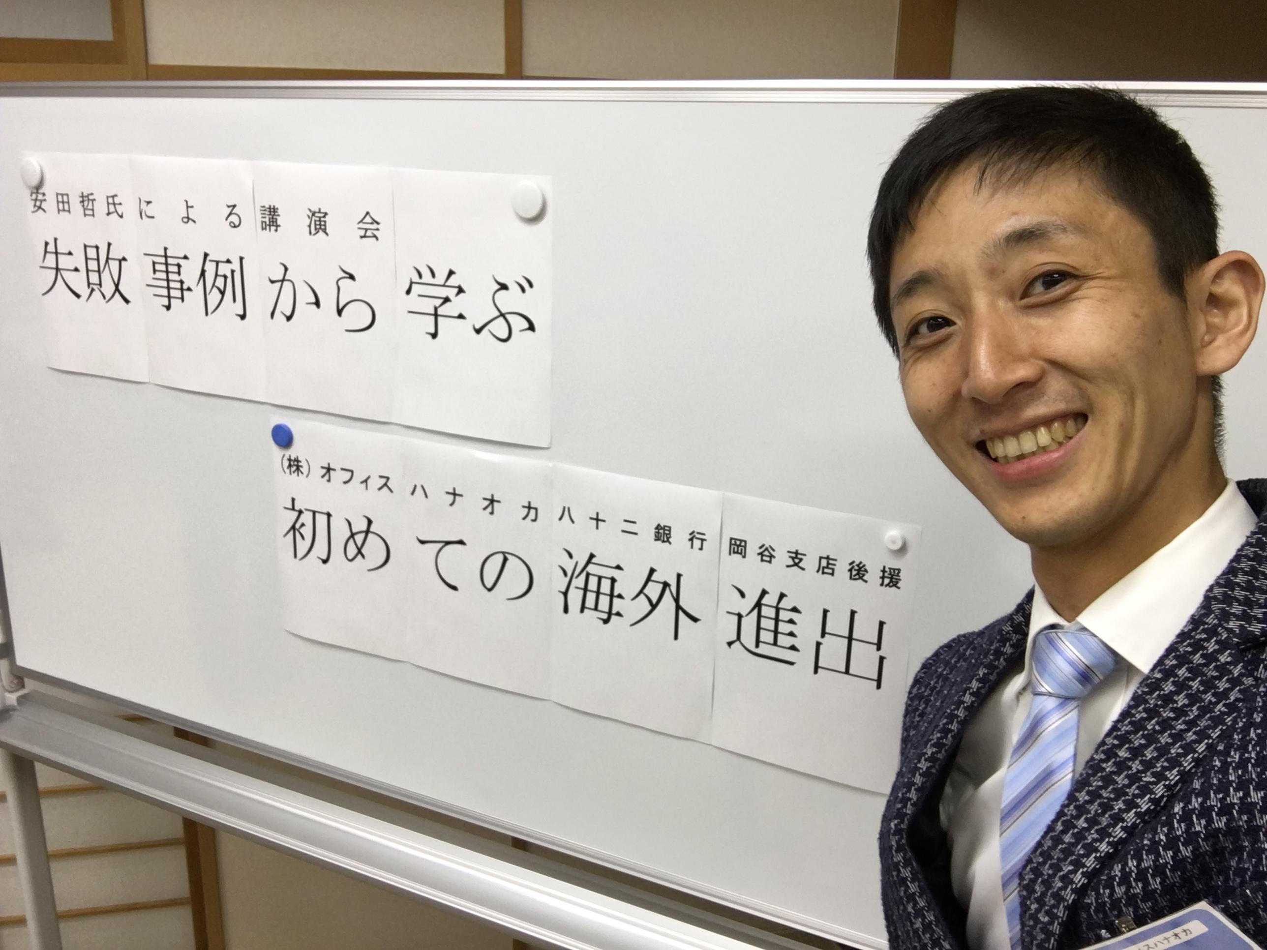 2018年3月27日 八十二銀行後援 岡谷にてパートナー主催のセミナーに登壇!