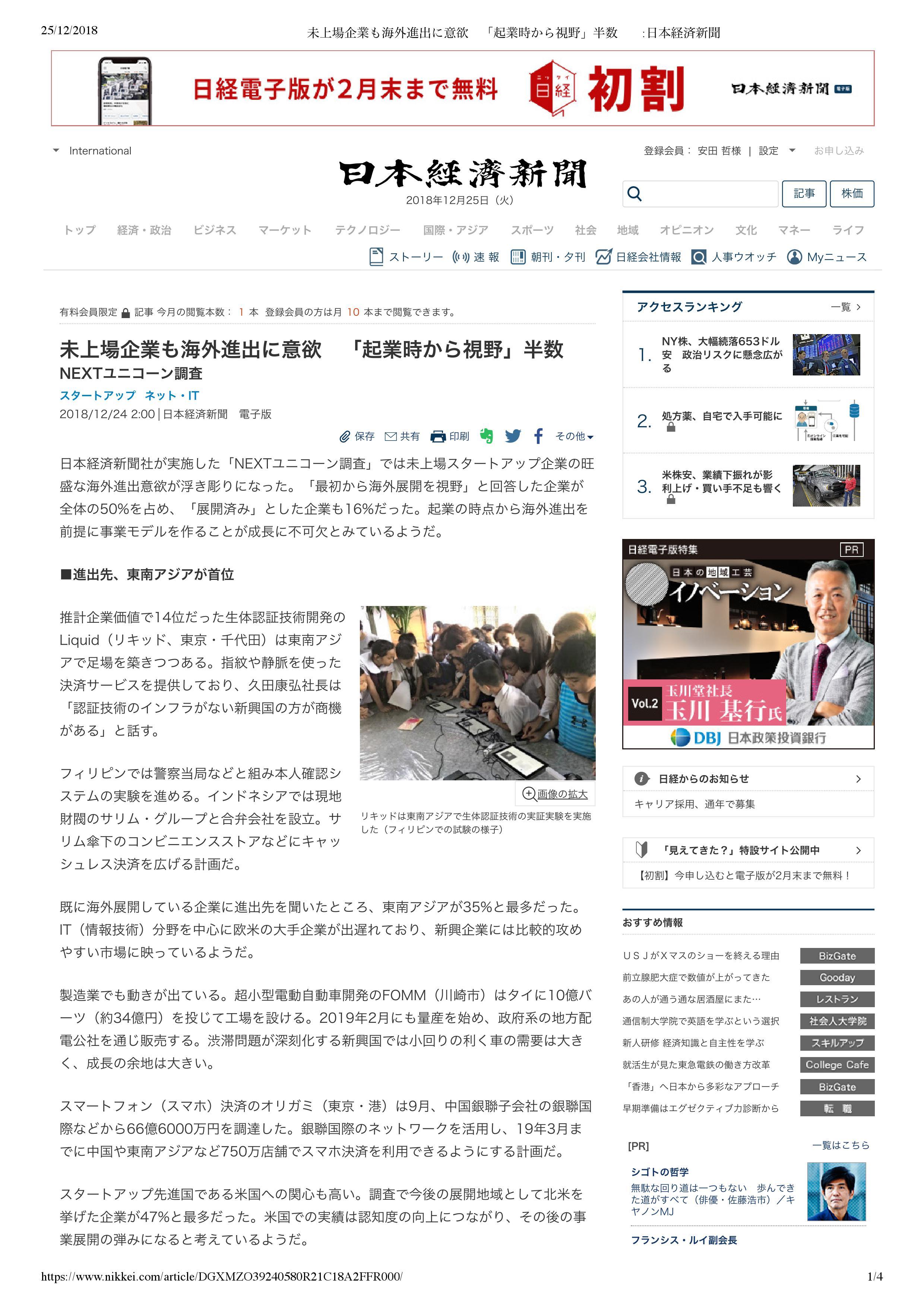 日本経済新聞を読んでの所感 (未上場企業も海外進出に意欲「起業時から視野」半数)