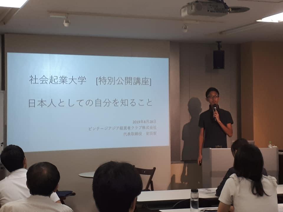社会起業大学にて特別講義!
