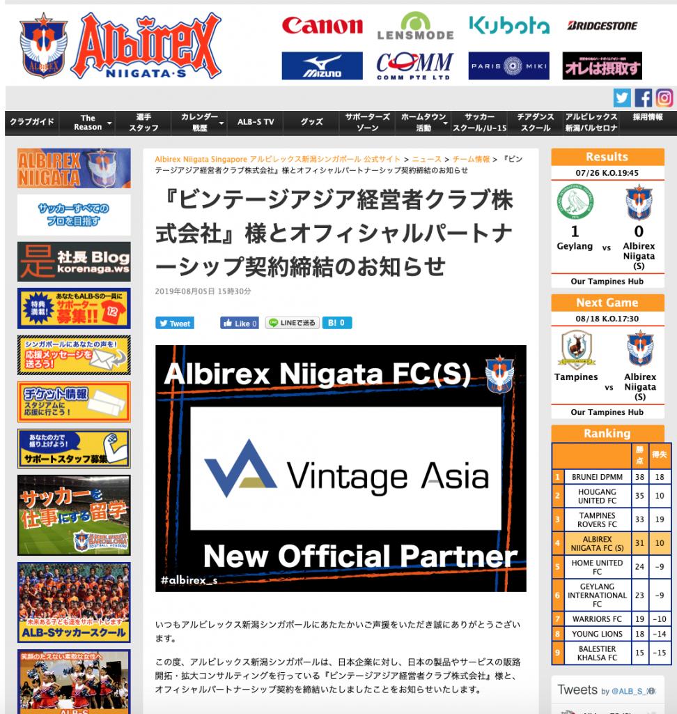 「アルビレックス新潟シンガポール」様とオフィシャルパートナーシップ契約締結のお知らせ